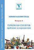 Л. Г. Білий, Туризм ХХІ століття: проблеми та перспективи