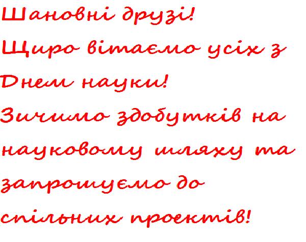 den_nauki_01