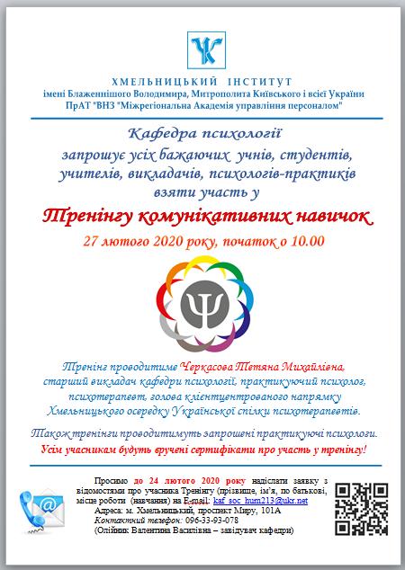 trening_psihologiya_01