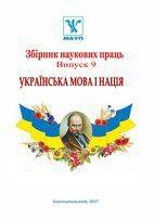 Українська мова і нація - збірник наукових праць 2017