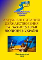Актуальні питання державотворення та захисту прав людини в Україні