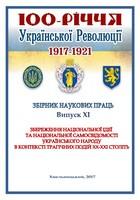 Збереження національної ідеї та національної самосвідомості українського народу в контексті трагічних подій ХХ-ХХІ століть